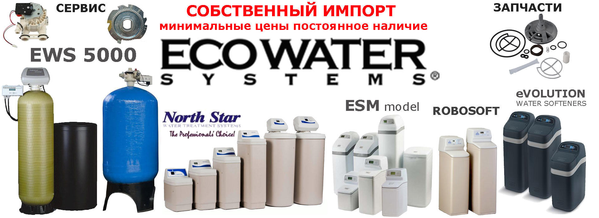 Import Ecowater